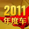 """""""2011年度车""""网络票选正式启动 草根试车手招募_车周刊_腾讯汽车"""