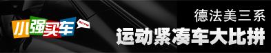 小强买车:德法美三系运动紧凑车大比拼_车周刊_腾讯汽车