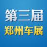 香车美女汇聚 郑州车展推中原豪车消费_车周刊_腾讯汽车