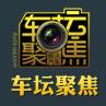 [车坛聚焦]奥迪领衔 豪华车市进入百万时代_车周刊_腾讯汽车
