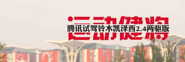 运动健将 腾讯试驾铃木凯泽西2.4两驱版_车周刊_腾讯汽车
