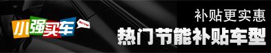 小强买车:补贴更实惠 热门节能补贴车推荐_车周刊_腾讯汽车