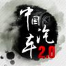 """""""技术革命""""主导汽车自主品牌2.0时代_车周刊_腾讯汽车"""