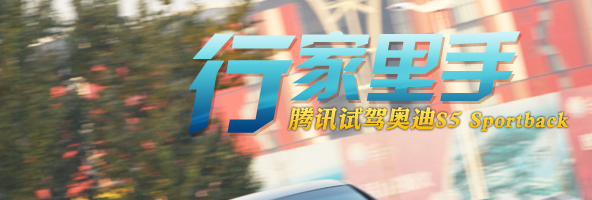 行家里手 腾讯试驾奥迪S5 Sportback_车周刊_腾讯汽车