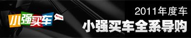 小强买车:2011年度车 全系车型导购_车周刊_腾讯汽车