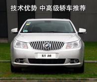 小强买车:技术是优势 中高级轿车推荐_车周刊_腾讯汽车
