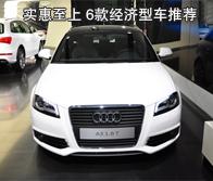 实惠至上 6款紧凑型车推荐_车周刊_腾讯汽车