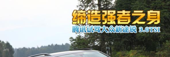 缔造强者之身 腾讯试驾大众新途锐 3.0TSI_车周刊_腾讯汽车