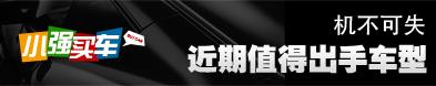 小强买车:机不可失 近期值得出手中车型篇_车周刊_腾讯汽车