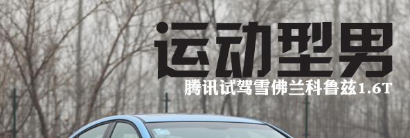 转身运动型男 腾讯试驾雪佛兰科鲁兹1.6T_车周刊_腾讯汽车