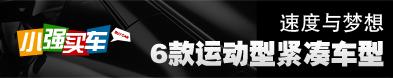 小强买车:6款运动型紧凑车型购买推荐_车周刊_腾讯汽车