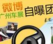 2010广州国际车展 微博自曝团_车周刊_腾讯汽车