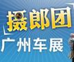 2010广州国际车展 腾讯车友摄朗团_车周刊_腾讯汽车