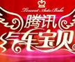 2010广州国际车展 腾讯汽车宝贝_车周刊_腾讯汽车