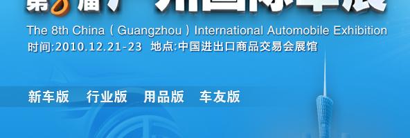 2010广州国际车展 十大展馆新车曝光_车周刊_腾讯汽车