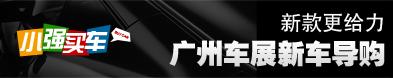 小强买车:广州车展值得考虑新车型抢先看_车周刊_腾讯汽车