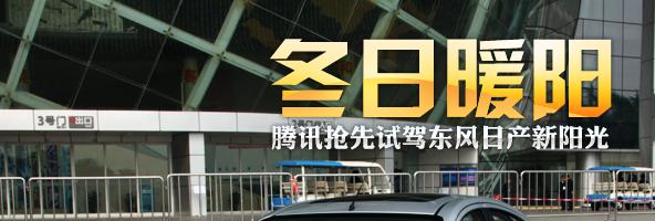 冬日暖阳 腾讯抢先试驾东风日产新阳光_车周刊_腾讯汽车