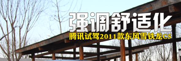强调舒适化 腾讯试驾2011款东风雪铁龙C5_车周刊_腾讯汽车