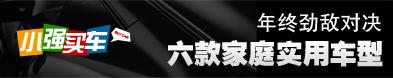 小强买车:年终劲敌对决 六款家庭购车实用车型推荐_车周刊_腾讯汽车