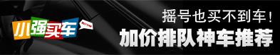 小强买车:摇到号也买不到车! 加价排队的四大神车_车周刊_腾讯汽车