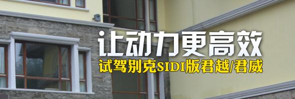 让动力更高效 试驾别克SIDI版君越/君威_车周刊_腾讯汽车