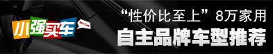 小强买车:八万元左右靠谱自主品牌车型购买推荐_车周刊_腾讯汽车