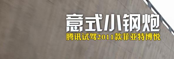 意式小钢炮 腾讯试驾2011款菲亚特博悦_车周刊_腾讯汽车