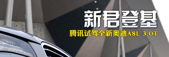 新君登基 腾讯试驾全新奥迪A8L 3.OT_车周刊_腾讯汽车