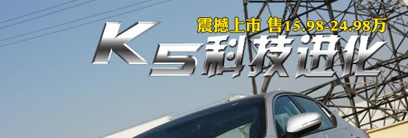 东风悦达起亚K5上市 售15.98-24.98万元_车周刊_腾讯汽车