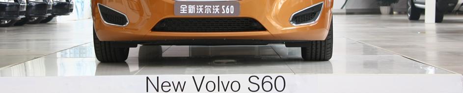 新沃尔沃S60今日上市 售28.8-52.98万元_车周刊_腾讯汽车