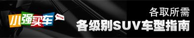 小强买车:各取所需 各级别SUV车型详细选购指南_车周刊_腾讯汽车
