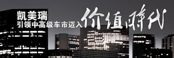 """凯美瑞引领中高级车市迈入""""价值时代""""_车周刊_腾讯汽车"""