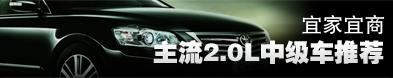宜家宜商 四款主流2.0L中级车型推荐_车周刊_腾讯汽车