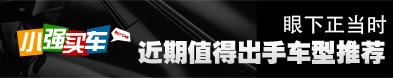 小强买车:眼下正当时 近期值得出手车型推荐_车周刊_腾讯汽车