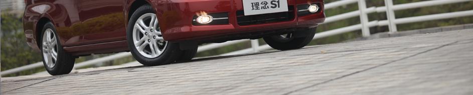 这个螃蟹不易吃 腾讯试驾广汽本田理念S1_车周刊_腾讯汽车