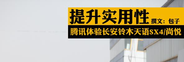提升实用性 腾讯体验长安铃木天语SX4/尚悦_车周刊_腾讯汽车