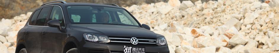 技术决定高度 腾讯试驾混合动力版新途锐_车周刊_腾讯汽车