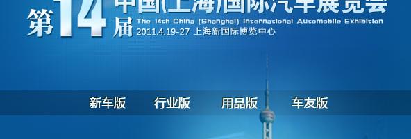 2011上海国际车展 腾讯汽车带您逛车展_车周刊_腾讯汽车