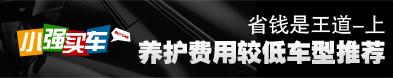 小强买车:养护费用较低车型推荐-上篇_车周刊_腾讯汽车