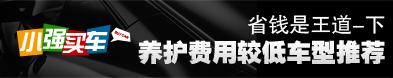小强买车:养护费用较低车型推荐-下篇_车周刊_腾讯汽车