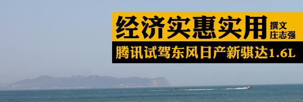 经济实惠实用 腾讯试驾东风日产新骐达_车周刊_腾讯汽车