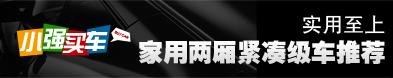 小强买车:热门家用两厢紧凑级车型细分推荐_车周刊_腾讯汽车