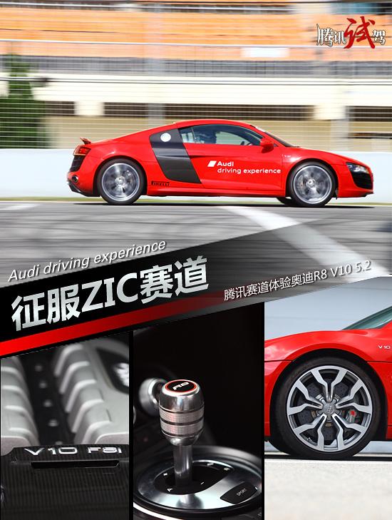 腾讯赛道体验奥迪R8 V10 征服ZIC赛道