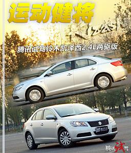 运动健将 腾讯试驾铃木凯泽西2.4两驱版