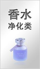 香水净化类