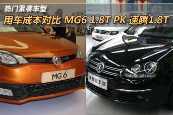 紧凑型车用车成本 MG6 1.8T挑战速腾1.8T