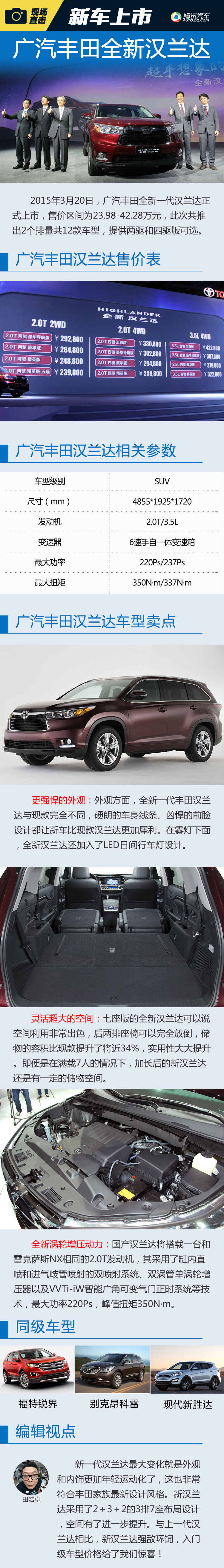 广汽丰田全新汉兰达正式上市 售23.98万起