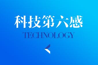 科技第六感