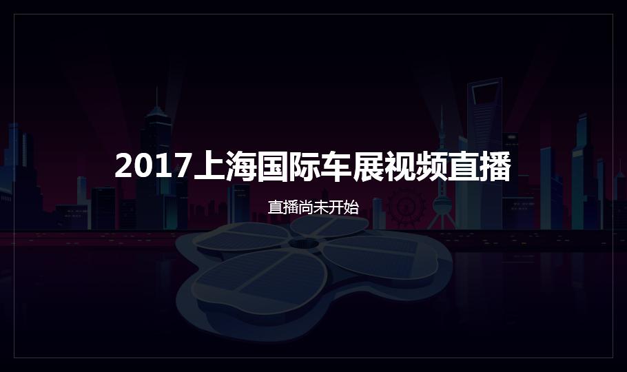 腾讯汽车_2017上海车展直播