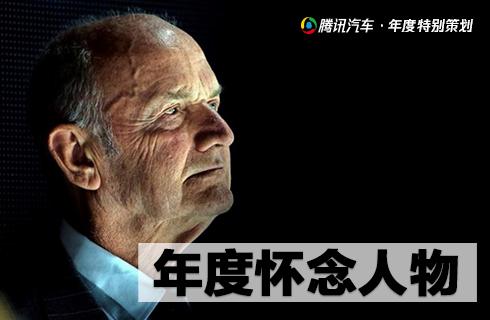 年度怀念人物:皮耶希【腾讯汽车・特别策划】